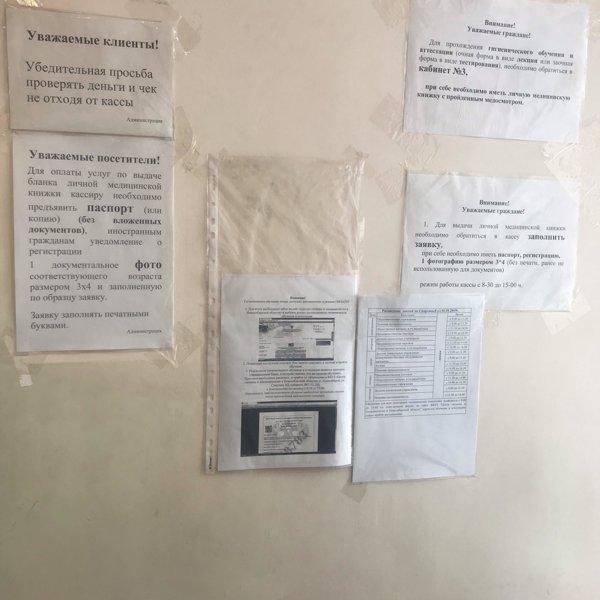 Где получить медицинскую книжку в новосибирске как получить патент в новосибирске на работу