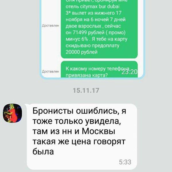 Отзывы о дельта гарант н.новгорода