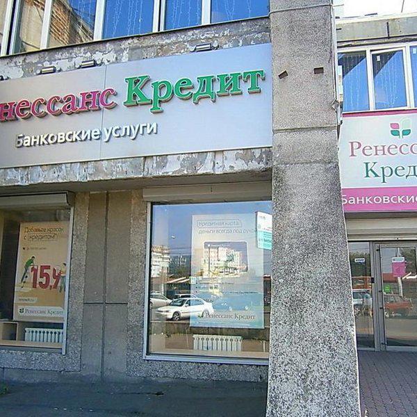 Ренессанс кредит на ленинском проспекте