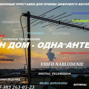 "Агентство антенн и видеонаблюдения ""STAR - TV"""