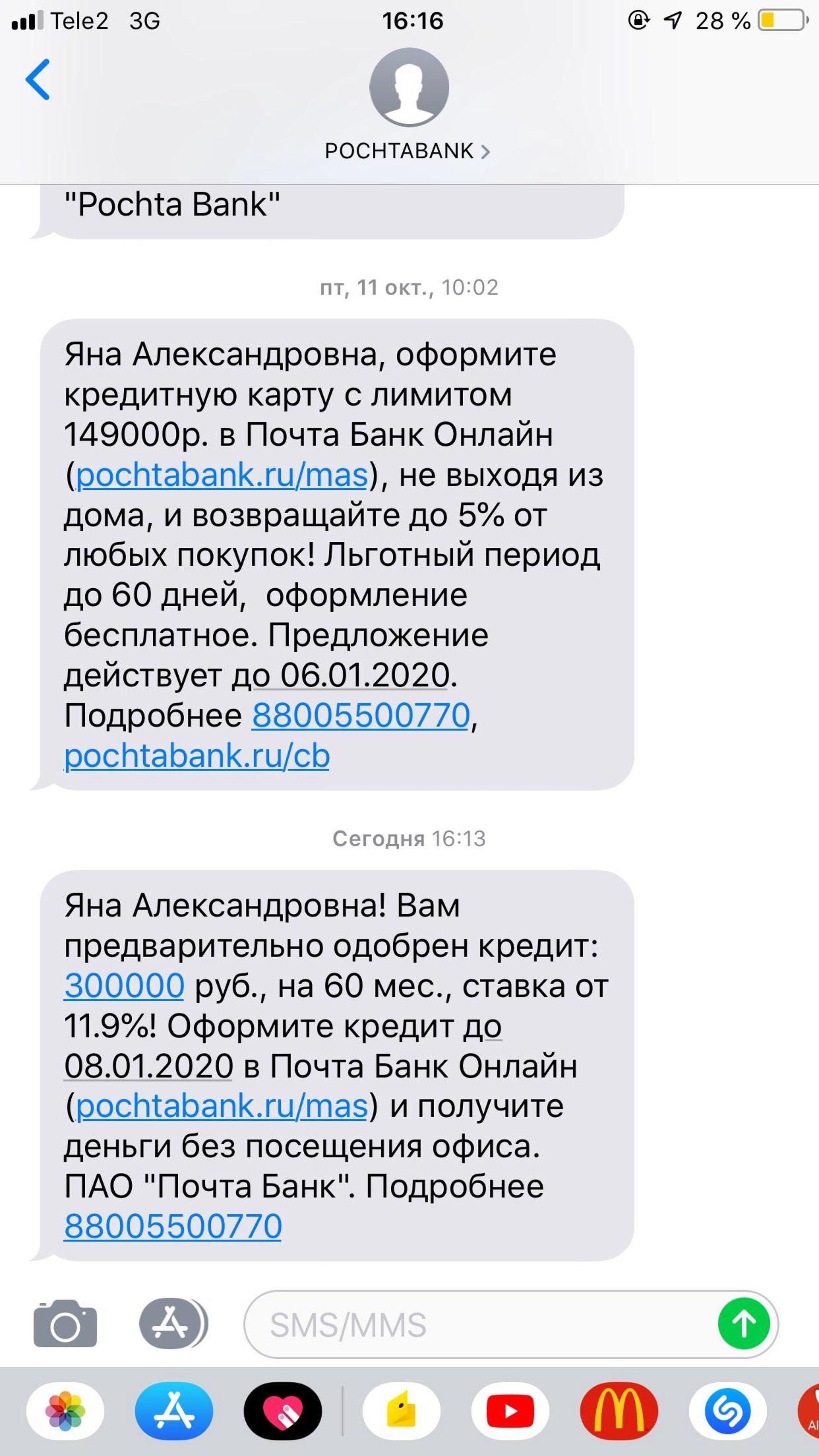 www pochtabank ru mas узнать остаток кредита онлайн заявка в сбербанк на кредит наличными без справок