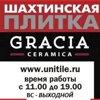 Gracia Ceramica и Unitile LIFE