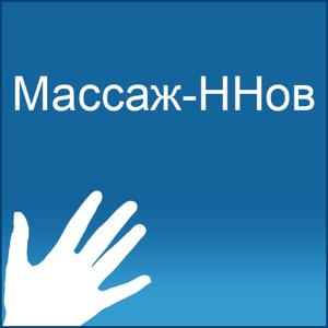 Массаж-ННов