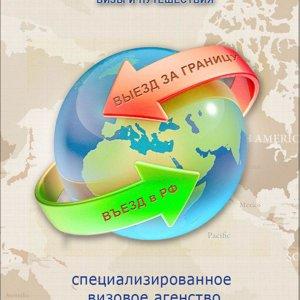 Сибирь-Виза