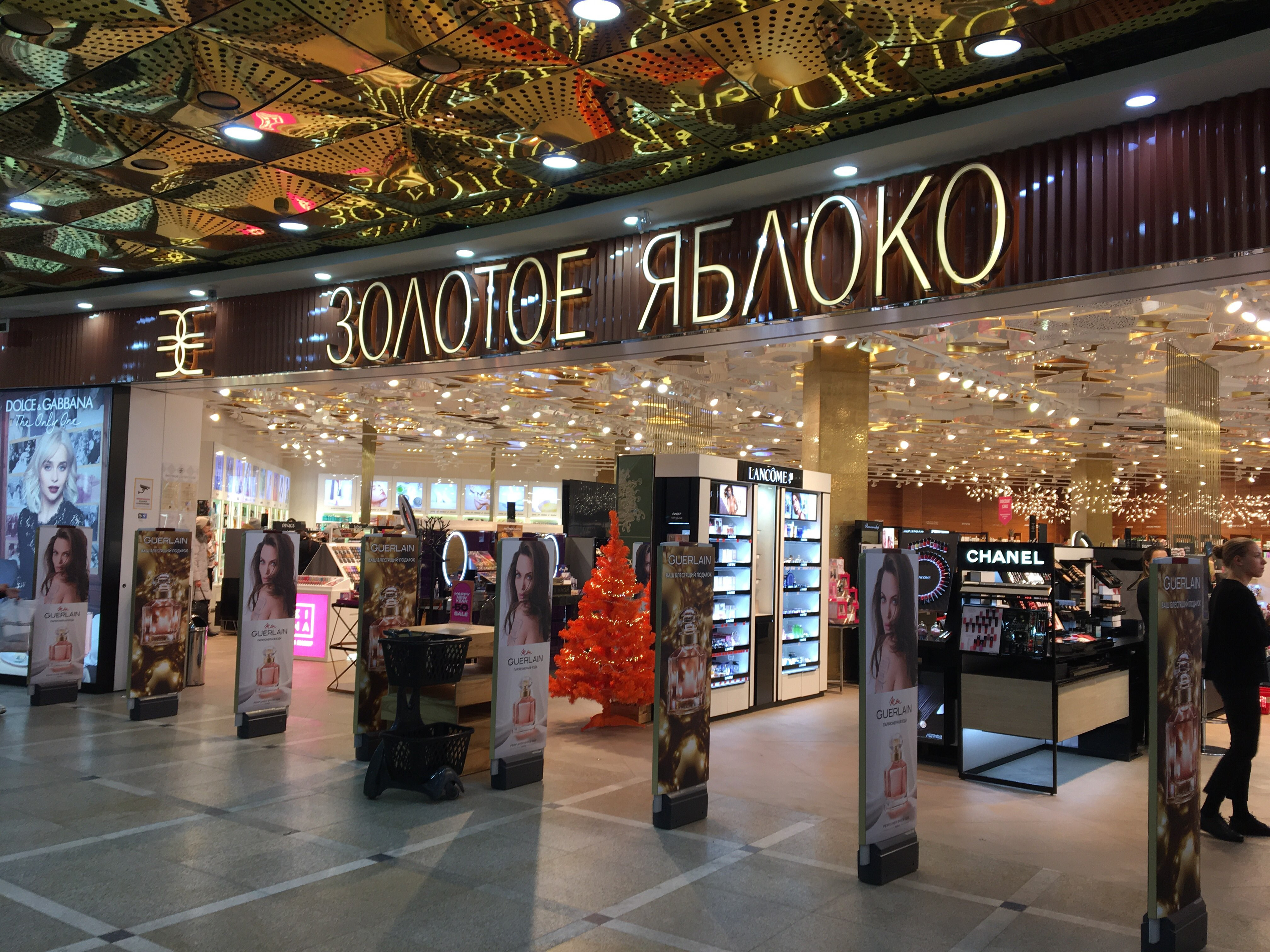 Магазин Золотое Яблоко В Краснодаре