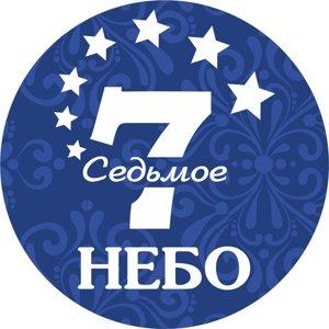 7 Небо