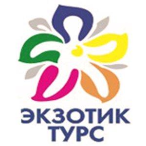 Экзотик Турс, ООО