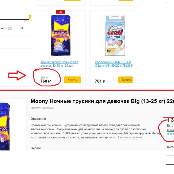 Так товар выглядит в общем списке (сверху) и как цена на него выглядит если входишь в товар(снизу).