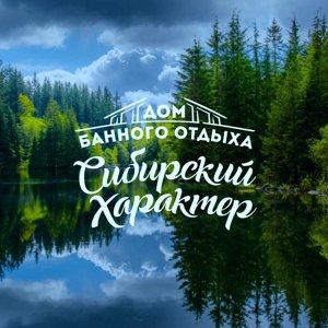 Сибирский характер