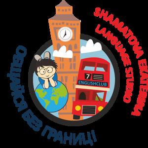 Студия иностранных языков Шаматовой Екатерины