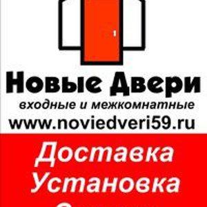 novadveri