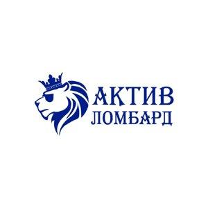 АКТИВ ЛОМБАРД