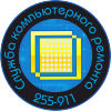 Служба компьютерного ремонта