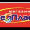 НеоПласт