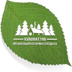 """Организация Отличного Отдыха """"Kvadrat196"""""""