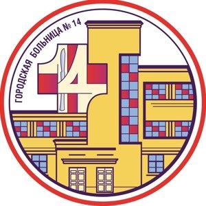 Городская больница №14