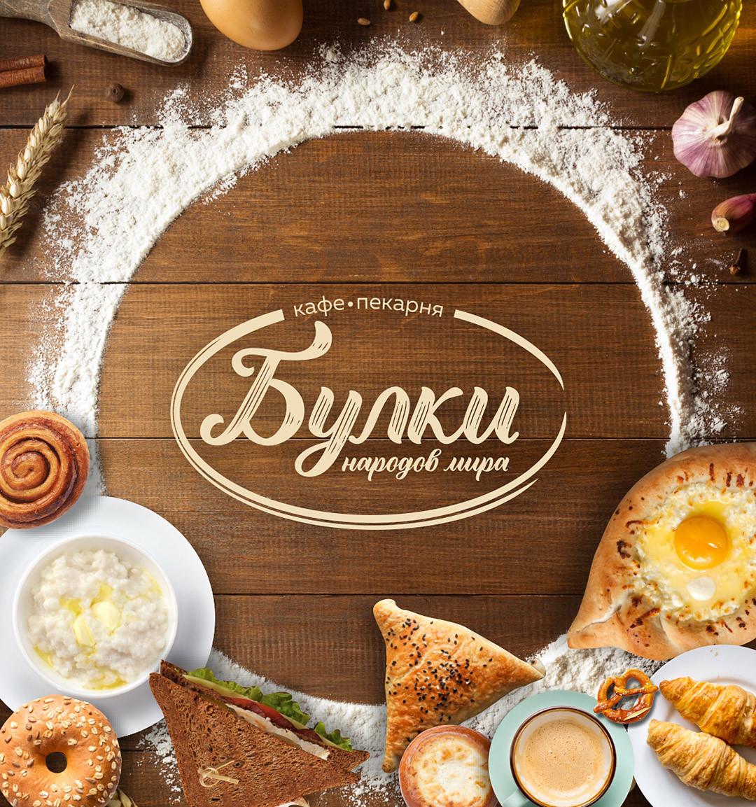 Реклама пекарни в картинках
