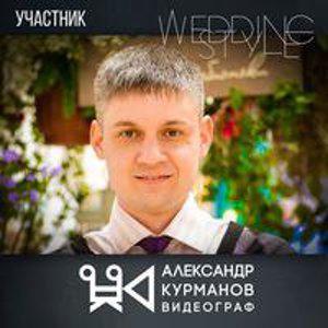Александр Курманов