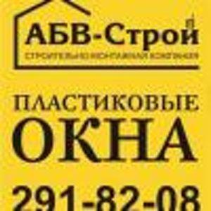 АБВ-Строй