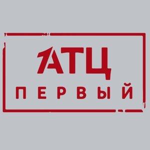 АТЦ ПЕРВЫЙ