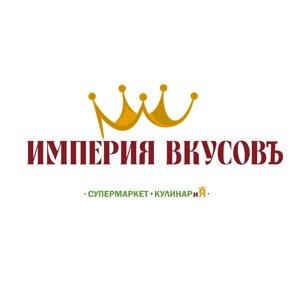 ИМПЕРИЯ ВКУСОВЪ