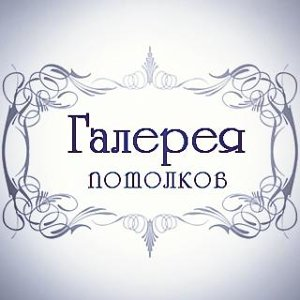 Галерея Потолков