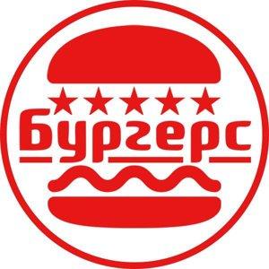 Бургерс