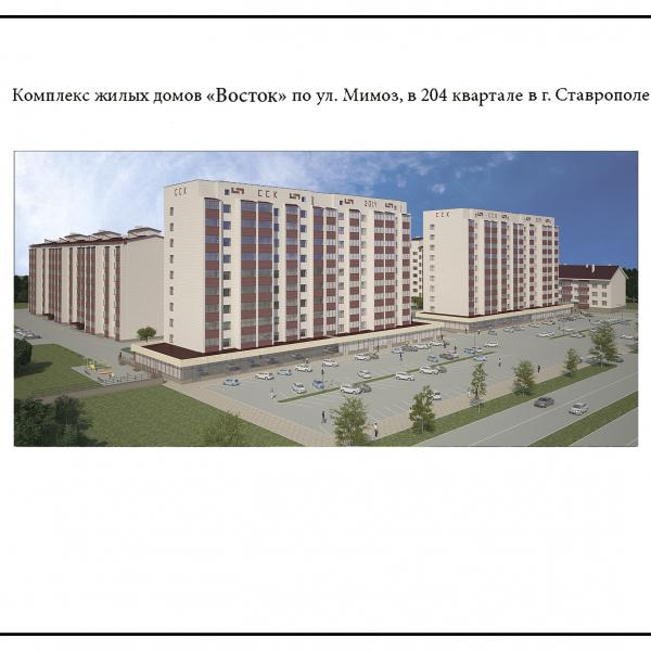 ЖК Восток. Мимоз 26. Ставропольская строительная компания