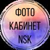 ФОТОКАБИНЕТ-NSK