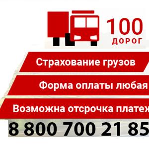100 дорог, ООО