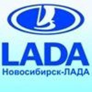 Новосибирск-ЛАДА