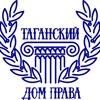 Таганский дом права, ООО