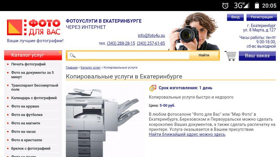 Печать фотографий саратов через интернет