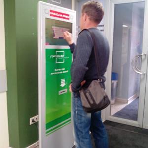 терминал для самостоятельной записи на прием