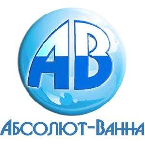 Абсолют-ванна