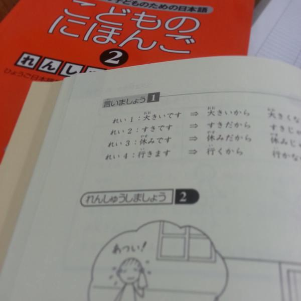 Японский язык для детей - это не сложно, а весело и интересно.