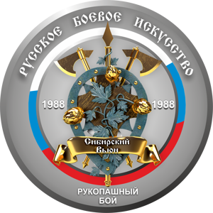 Сибирский Вьюн