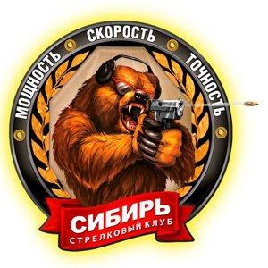 Стрелковый клуб Сибирь