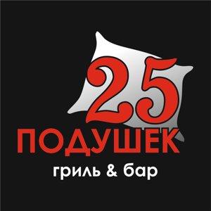 25 подушек