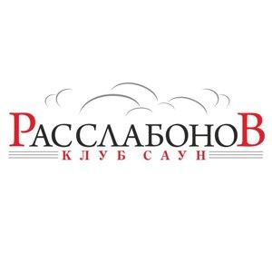 Расслабонов