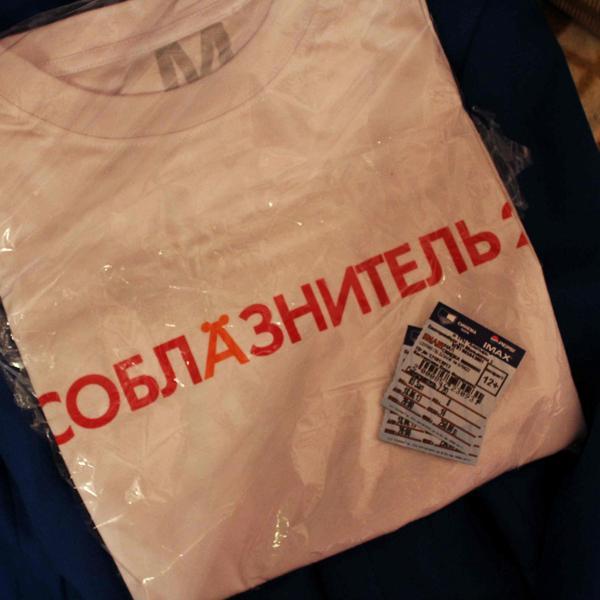 """Подарок со спецпоказа фильма """"Соблазнитель 2"""" :)"""