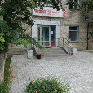 ЦЕНТР МЕДИЦИНСКОГО МАССАЖА И ФИЗИОТЕРАПИИ НОВИ, ООО