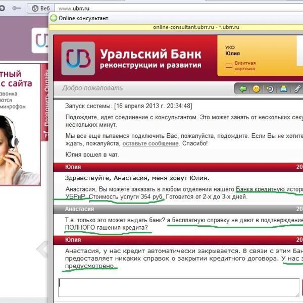 В подтверждении о невыдачи справки банком при закрытии кредита.