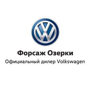 Volkswagen Форсаж Озерки