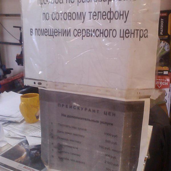 Объявление в сервисном центре