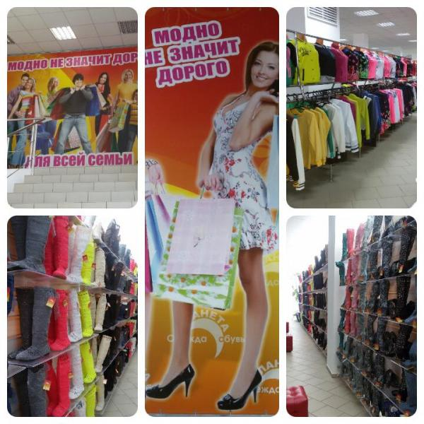 45160d8af Планета, магазин одежды и обуви в Красноярске на Абытаевская, 2 ...