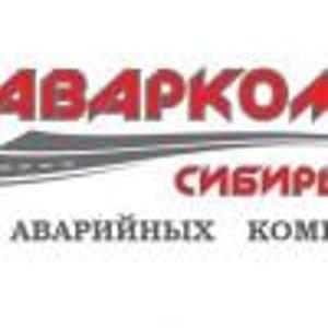 Аварком-Сибирь, ООО