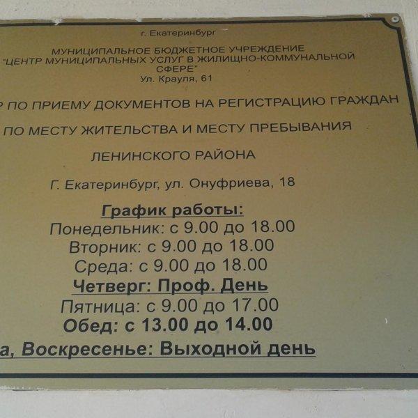 Режим работы центр регистрации граждан нарушение правил регистрации гражданина российской федерации