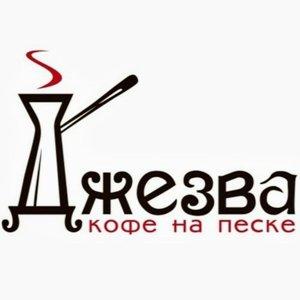 Джезва кофе