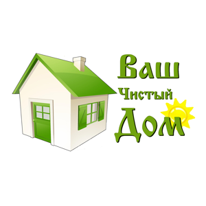Ваш Чистый Дом